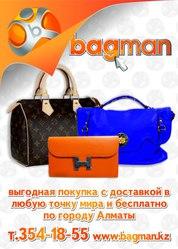 Интернет магазин www.bagman.kz